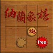 纳兰象棋 免费版...