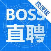 Boss直聘(极速版...