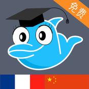 学习法语 - 免费...