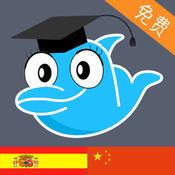 学习西班牙语单词 - 免费
