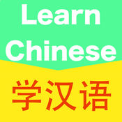 Learn Chinese-学汉语