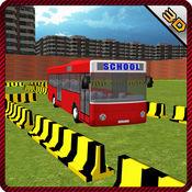 巴士停车学校&驾驶模拟器游戏 1