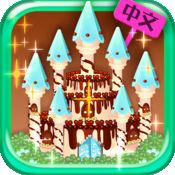 魔法城堡蛋糕-CH