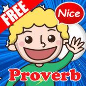 Useful Proverbs: 免费英语课程