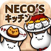 NECO'Sキッチン【猫まみれ放置育成ゲーム】