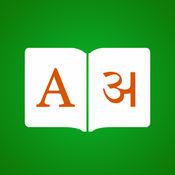 印地文翻译 - 英文印地文字典 19.1.3