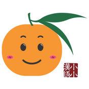 小小汉语学习中心 2.1.8