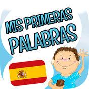 我的第一句话就是 - 学习西班牙语的孩子