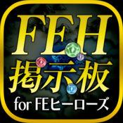 FEヒーローズ攻略フレンド掲示板アプリ for ファイアーエムブレム ヒーローズ