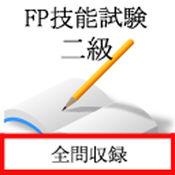 FP技能士2級(金財試験) 300000
