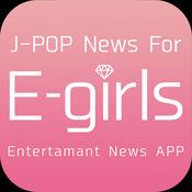 J-POP News for E-girls 無料で使えるイーガールズファンのニュースアプリ