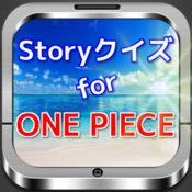 Storyクイズ for ワンピース「あの感動をもう一度」 1.2.0