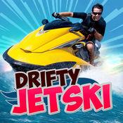 drifty jetski自由 - jetski漂移赛车游戏 1