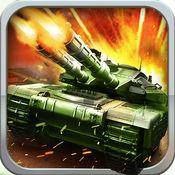 街头坦克-免费坦克大战游戏