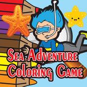 海冒险有趣的着色时间