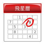 风水万年曆 iPad 2