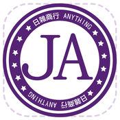 JA.anything日雜 1.0.1