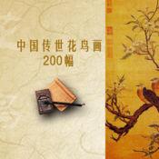 [高清精品]中国 传世 花鸟 画 200幅