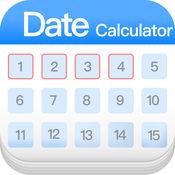 时间换算 - 计算日期天数时间