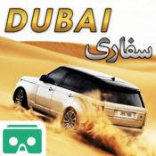 迪拜沙漠野生动物园汽车漂移VR