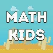 教育数学游戏 - 加法和减法 自由
