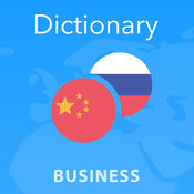 Expressis Dictionary –中文