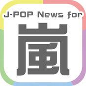 J-POP Newa for 嵐 - ARASHI - 無料で使える嵐ファンのニ