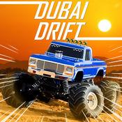 迪拜漂移驱动怪物卡车Sim 3D