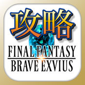 FFBE攻略&ニュースまとめアプリ for FinalFantasyBraveExvi