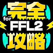 FFL2完全攻略 for ファイナルファンタジー レジェンズ2 1.