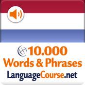 荷兰语 词汇学习机 – Nederlands词汇轻松学