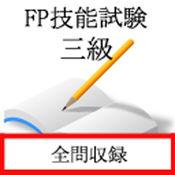 FP技能士3級(FP協会試験) 300000