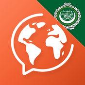 Mondly: 免费学习阿拉伯语 - 互动会话课程 5.6