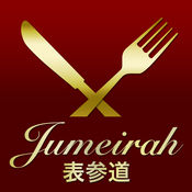 JUMEIRAH表参道-ダイニングバー会員専用アプリ 1.0.1