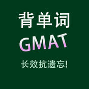 GMAT核心必考真题词汇免费版HD  9.03