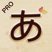 五十音图(专业版) - 标准日语发音学习帮手