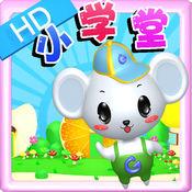 儿童游戏益智小学堂,免费学校,免费课堂游戏,数学、英语、语文