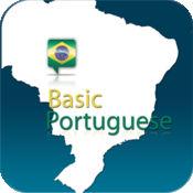 葡萄牙语入门 (for iPhone)