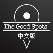 Good Spots 中文版