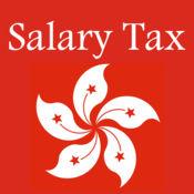 香港薪俸税计算器