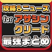 AC攻略ニュースまとめ for アサシン クリード(アサクリ)【