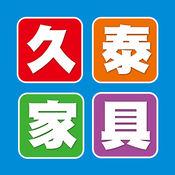 JT久泰家具:適合您的居家家具 2.22.0