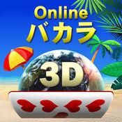 Onlineバカラ3D – 本格カジノゲーム