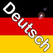 学习德语快速