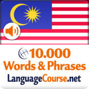 马来西亚语 词汇学习机 – Bahasa Malaysia词汇轻松学