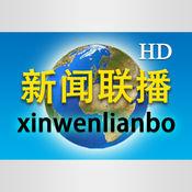 新闻联播语音文字同播(HD) 1.7.4