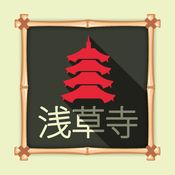 浅草寺 1.3.3