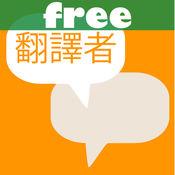 Free 翻译 4 - 不仅仅是一本字典 - Translator