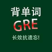 GRE英语考试核心词汇进阶词汇专业版含语音频 - YY背单词专业版精选红宝书!