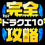 DQ10完全攻略 for ドラクエ10